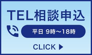 ビルドコア-TEL相談申込(スマホ)