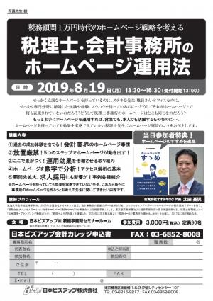 20190819_東京300