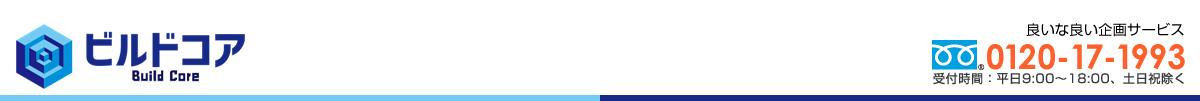 税理士・会計事務所のホームページ作成・運用サービス_ビルドコア