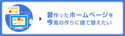 ホームページリニューアル税理士事務所