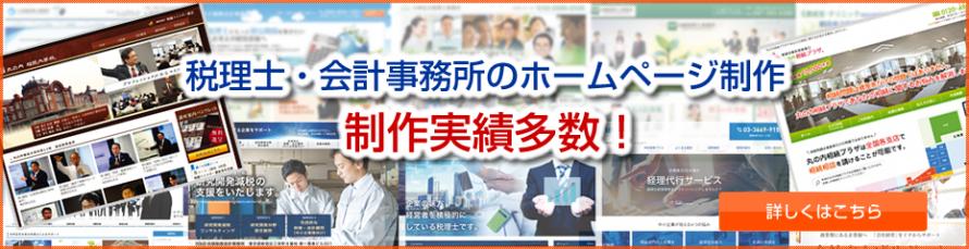 ホームページ制作実績_税理士事務所