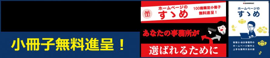 ホームページ制作_オオタキカク